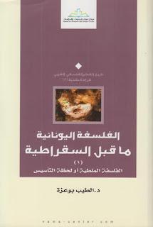 حمل كتاب الفلسفة اليونانية ما قبل السقراطية ـ الطيب بو عزة