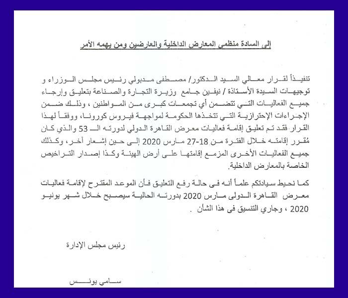 تأجيل معرض القاهرة الدولى 2020