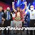 แสงอาทิตย์ ลูกทรายกองดิน ชนะ กุหลาบดำ คว้าแชมป์ WBA ASIA