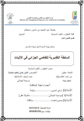 مذكرة ماستر: السلطة التقديرية للقاضي الجزائي في الإثبات PDF
