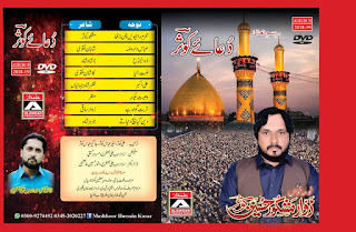 Mashkoor Hussain Kausar Nohay 2018 - 2019