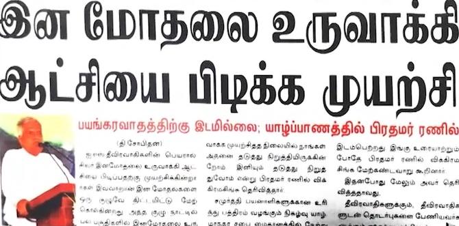 News paper in Sri Lanka : 03-06-2019