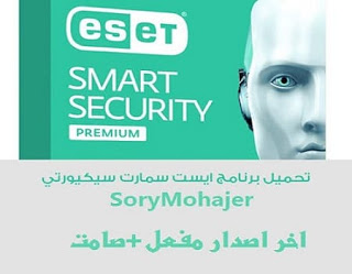 تحميل عملاق الحماية ESET Smart Security الاقوى في الحماية 2018 اخر اصدار