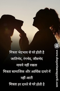 Friendship Shayari, Friendship Shayari in Hindi,friendship quotes in hindi,Shayari caption , दोस्ती पर शायरियां ,