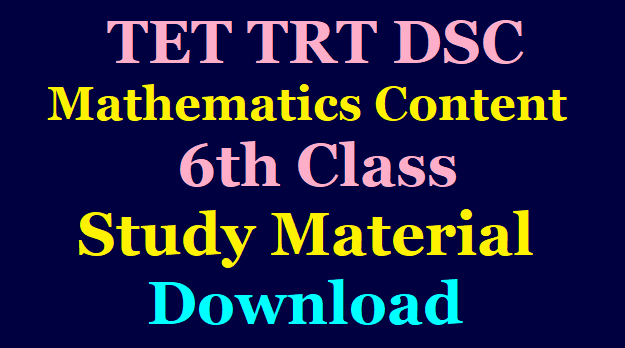 TET TRT DSC 6th Class Mathematics Study Material Download | AP TET TRT DSC 6th Class Mathematics Study Material Download | 6th Class Mathematics Study Material Important Content Study material Download | Andhra Pradesh TRT Teachers Recruitment Test 6th Class Mathematics Study Material Download | Download 6th Class Mathematics Study Material for SGT ts-ap-tet-trt-dsc-sgt-mathematics-content-6th-class-study-material-download/2020/01/ts-ap-tet-trt-dsc-sgt-mathematics-content-6th-class-study-material-download.html