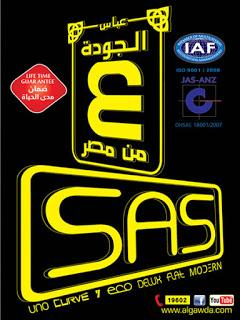 وظائف مصر - وظائف ساس للصناعات الكهربائية