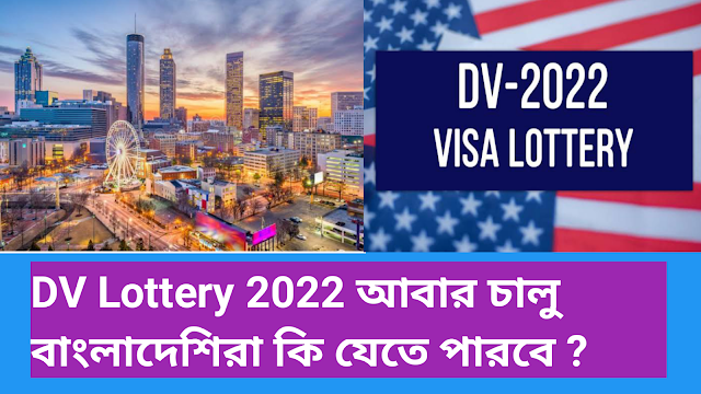 DV Lottery 2022 আবার চালু বাংলাদেশিরা কি যেতে পারবে ?