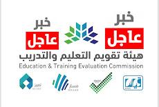 فتح باب الاختبارات الدولية الرقمية الإلكترونية في كافة مناطق المملكة العربية السعودية .