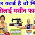 Free Sewing Machine Scheme Gujarat 2020 Form Online apply kare