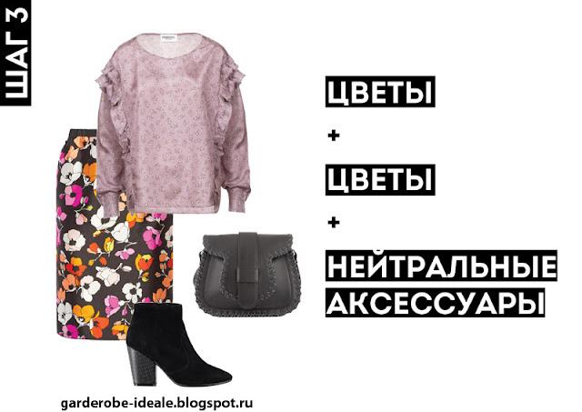 Юбка в цветочек с розовой блузкой в цветочек