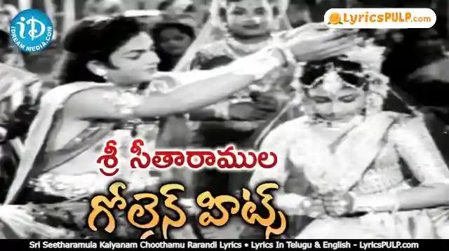 Sri Seetharamula Kalyanam Choothamu Rarandi Lyrics • Lyrics In Telugu & English - LyricsPULP.com
