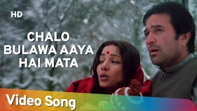 चलो बुलावा आया है CHALO BULAWA AAYA HAI Lyrics - Mahendra Kapoor, Asha Bhosle