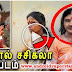 SASIKALA 'S TRUE FACE | ANDROID TAMIL