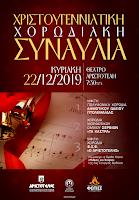 Χριστουγεννιάτικη Χορωδιακή Συναυλία στον «Αριστοτέλη»