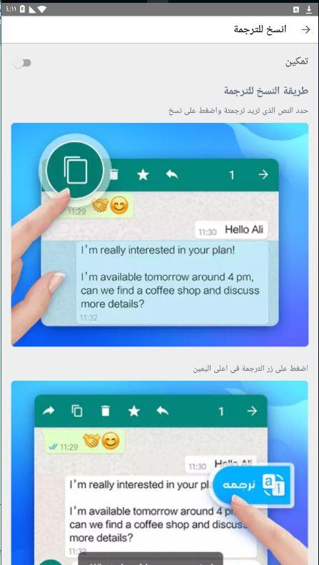الترجمة في كيبورد تمام لوحة المفاتيح العربية
