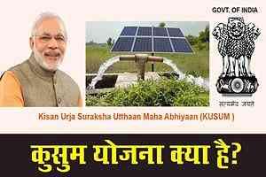 PM Kusum Yojana Registration Solar Pump Subsidy