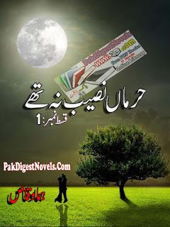 Harmaan Naseeb Na Thay Episode 1 Novel By Huma Waqas Pdf Free Download