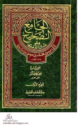 كتب احمد شاكر pdf
