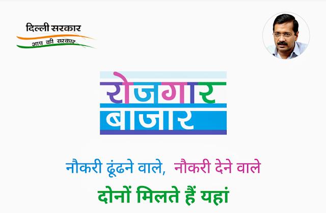 Delhi Government Scheme: Delhi Rojgar Bazaar Online Job Portal | How To Register.