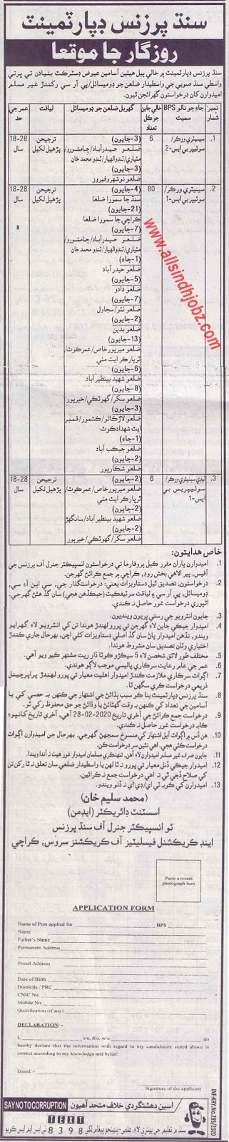 92 Vacancies of Sindh Prisons Department 2020