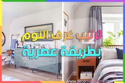 طريقة ترتيب غرف النوم السرير الخزانة الدولاب والتسريحة بالصور