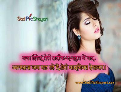 Masoomiyat Par Shayari in Hindi