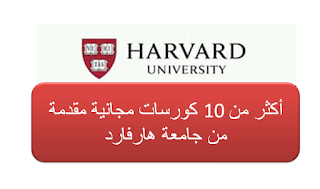 جامعة هارفارد