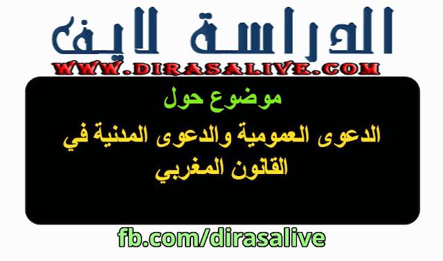 الدعوى العمومية والدعوى المدنية في القانون المغربي