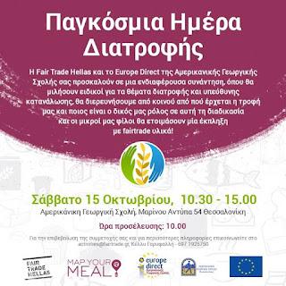 Εκδήλωση για την Παγκόσμια Ημέρα Διατροφής