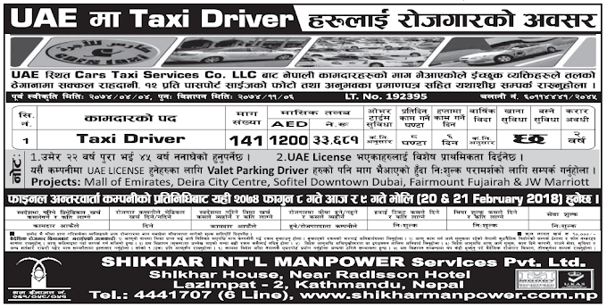Jobs in UAE for Nepali, Salary Rs 33,681