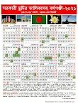 Bangla Calendar 2021 pdf Download