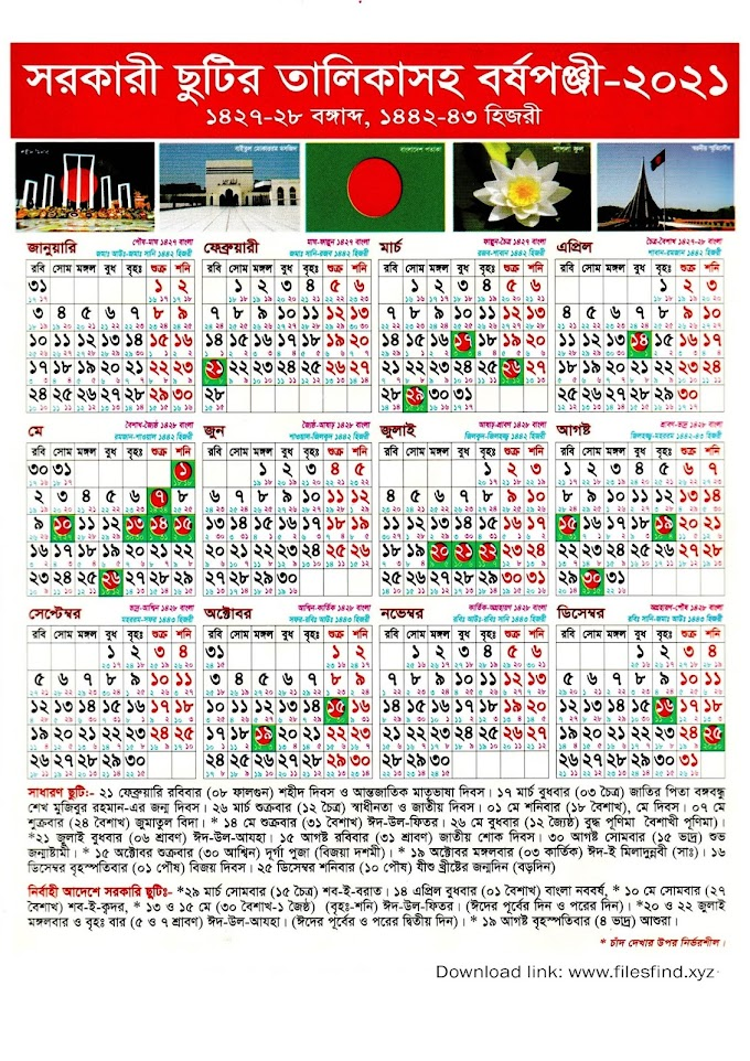 Bangla Calendar 2021 pdf Download