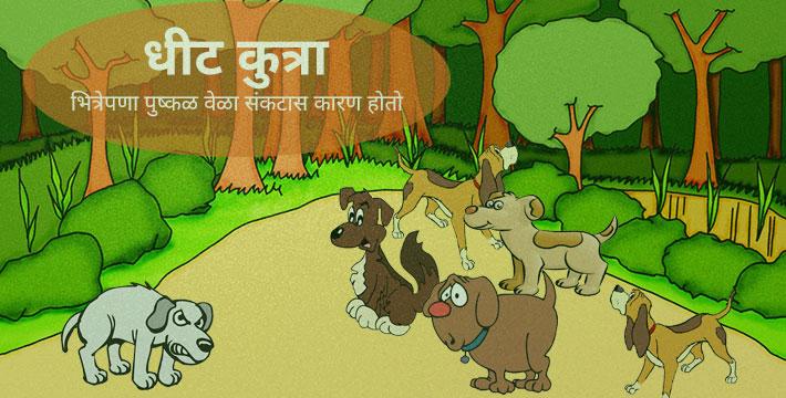 धीट कुत्रा - इसापनीती कथा | Dhit Kutra - Isapniti Katha