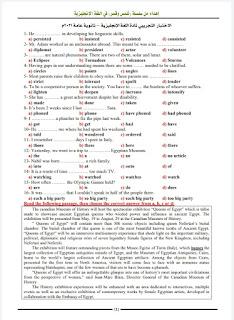 امتحان اللغه الانجليزيه الاسترشادي للصف الثالث الثانوي، بوكليت الوزارة لغة إنجليزية ثانوية عامة شمس وقمر
