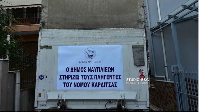 Αναχωρεί η βοήθεια του Δήμου Ναυπλιέων προς τους δοκιμαζόμενους κατοίκους της Καρδίτσας (βίντεο)