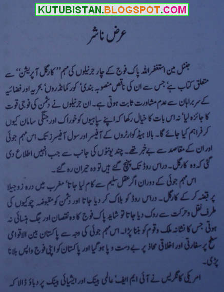Sample page of Genlteman Astaghfirullah Book