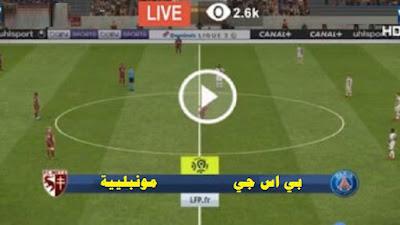 مشاهدة مباراة باريس سان جيرمان ومونبلييه بث مباشر كورة لايف اليوم في الدوري الفرنسي