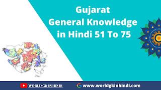 Gujarat General Knowledge Questions In Hindi 51 से 75