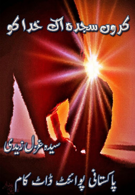 Karoon Sajda Ik Khuda Ko Urdu Novel by Syeda Ghazal Zaidi Download PDF