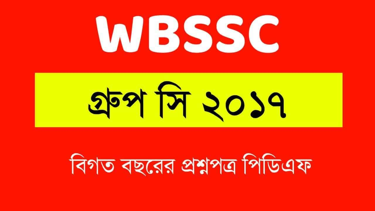 WBSSC Group C 2017 Question Paper in Bengali