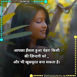 Smile Shayari Quotes Status In Hindi 2021, आपका हँसता हुआ चेहरा किसी की ज़िन्दगी को ,, और भी खूबसूरत बना सकता है।