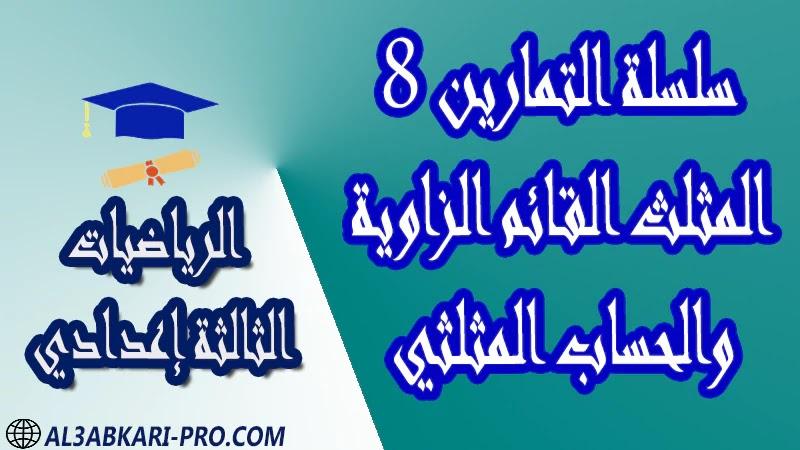 تحميل سلسلة التمارين 8 المثلث القائم الزاوية والحساب المثلثي - مادة الرياضيات مستوى الثالثة إعدادي تحميل سلسلة التمارين 8 المثلث القائم الزاوية والحساب المثلثي - مادة الرياضيات مستوى الثالثة إعدادي