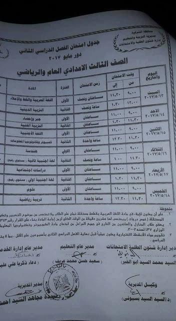 جدول امتحانات الصف الثالث الاعدادى محافظة الشرقية الترم الثانى 2017