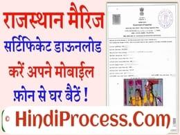 विवाह प्रमाण पत्र राजस्थान ऑनलाइन पंजीकरण   Rajasthan Marriage Certificate Apply Online & Status Check, Download