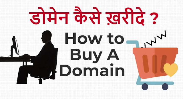 Domain Kaise Kharide, How to Purchase domain in hindi, domain name buy