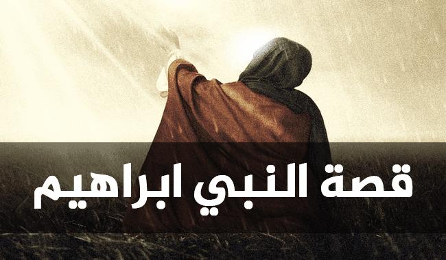 قصة سيدنا إبراهيم عليه السلام مختصرة