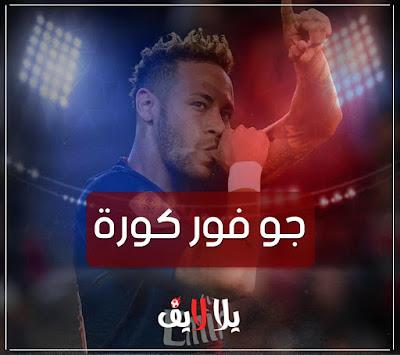 go4kora livestream
