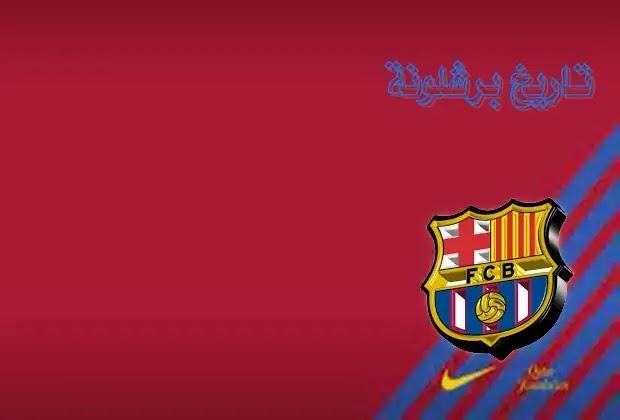 برشلونة,تاريخ برشلونة,مباراة برشلونة,برشلونة وريال مدريد,اخبار برشلونة,حافظ تاريخ برشلونة,وثائقي تاريخ برشلونة,تاريخ برشلونة و ريال مدريد,تاريخ برشلونة دوري الأبطال,أسوأ صفقات في تاريخ برشلونة,ريال مدريد وبرشلونة,تاريخ برشلونه الاسود,أعظم إنتقام في تاريخ برشلونة,أفضل تشكيلة في تاريخ برشلونة,برشلونة و باريس,تاريخ برشلونة في دوري الابطال,أكبر 10 هزائم في تاريخ برشلونة,أسوء 10 صفقات في تاريخ برشلونة,تاريخ برشلونة و كيف تأسس النادي,اكبر إنتصارات في تاريخ برشلونة,أعظم 10 لاعبين في تاريخ برشلونة