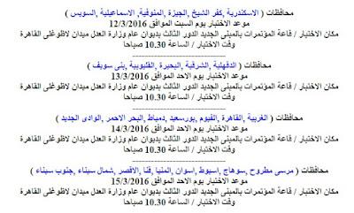 مواعيد اختبارات مسابقة مصلحة الشهر العقاري اعلان رقم 1 لسنة 2015