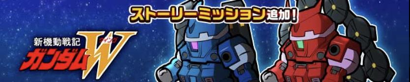 ガンダムWストーリーミッション追加ロゴ